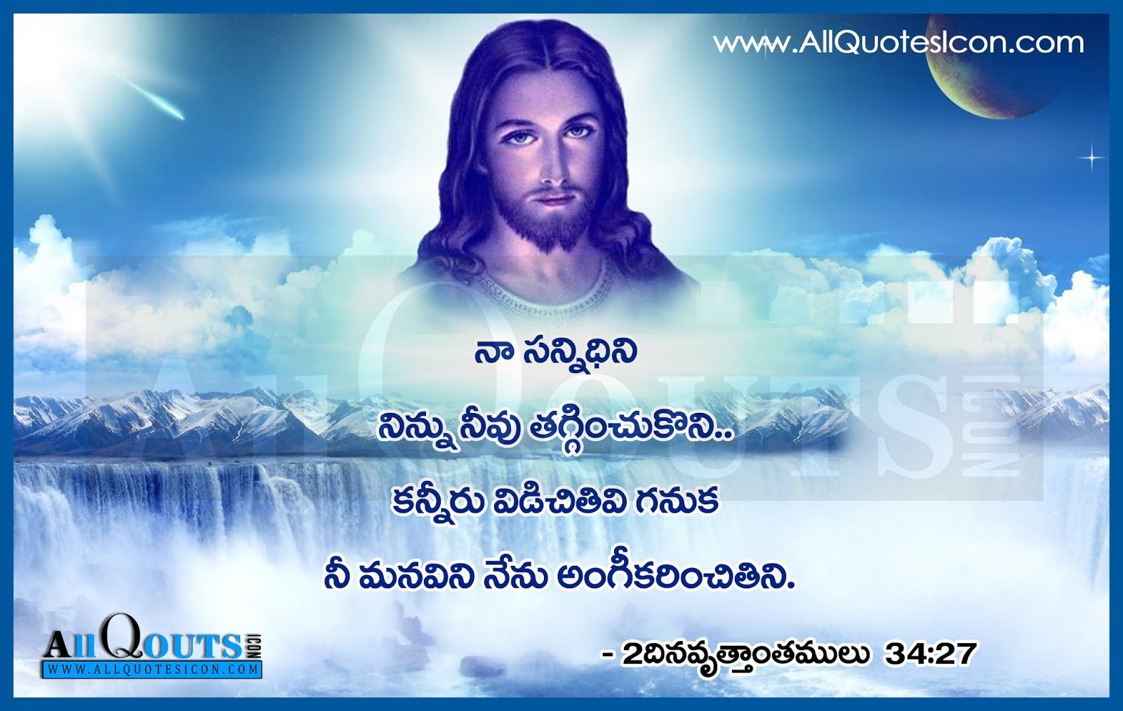 My Lord Given Everything Quotes In Telugu Hd Wallpapers Top Jesus Christ Telugu Quotes Images Www Allquotesicon Com Telugu Quotes Tamil Quotes Hindi Quotes English Quotes