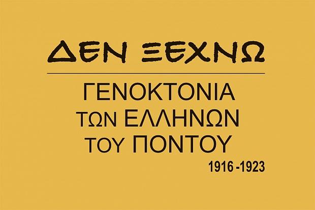 Δεν ξεχνώ - Το μήνυμα του Ιβάν Σαββίδη για την Ημέρα Μνήμης της Γενοκτονίας των Ελλήνων του Πόντου