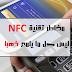 أضرار و مخاطر تقنية NFC التى يخفيها مصنعي الهواتف الذكية على المستخدمين (ليس كل ما يلمع ذهبا)