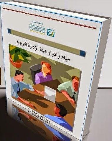 تحميل كتاب مهام وأدوار هيئة الإدارة التربوي