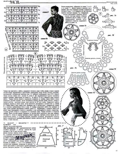 журнал МОД № 2 (524) болеро схема