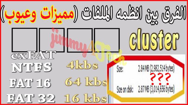 الفرق بين size و size on disk + الفرق بين File systemعند عمل الفورمات وما هو الكلستر+ما هو الفرومات ؟..NTFSوFAT 32 وFAt 16  و exFAT