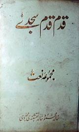 Qadam Qadam Sajday Mujmua Naat Urdu Naats PDF Book