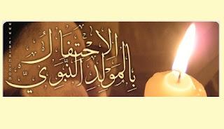 بحث حول عيد المولد النبوي الشريف