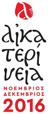 """""""ΑΙΚΑΤΕΡΙΝΕΙΑ 2016"""":«ΡΟΥΜΛΟΥΚΙ» Ο ΤΟΠΟΣ ΤΩΝ ΡΩΜΙΩΝ_ΜΟΥΣΙΚΗ & ΧΟΡΟΣ"""