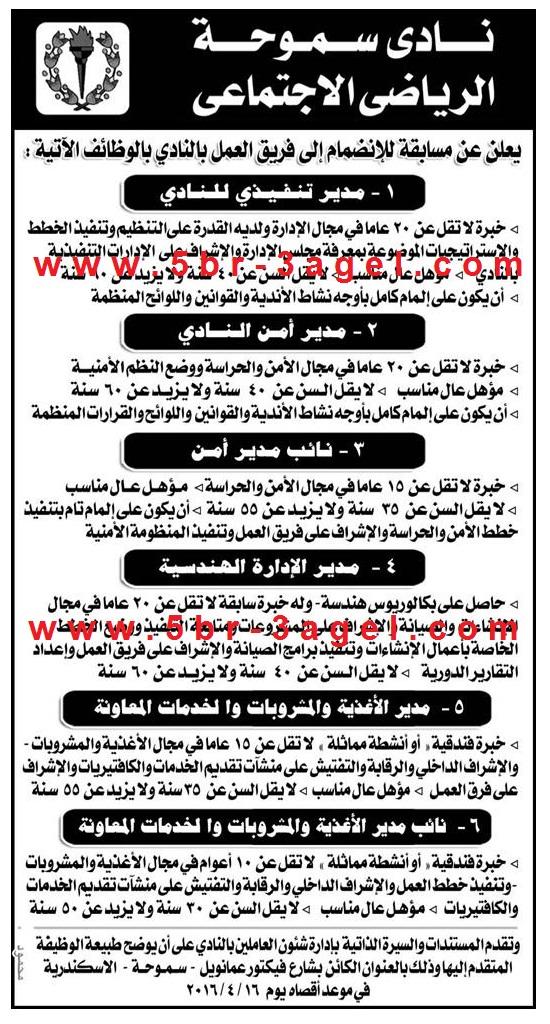 وظائف نادى سموحة الرياضى للمؤهلات العليا والتقديم ليوم 16 ابريل 2016 منشور بجريدة الاهرام