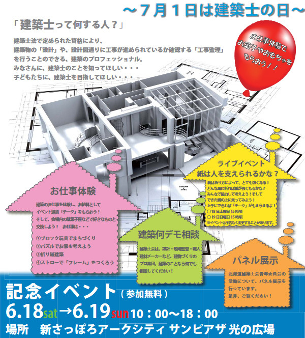 会 北海道 建築 士