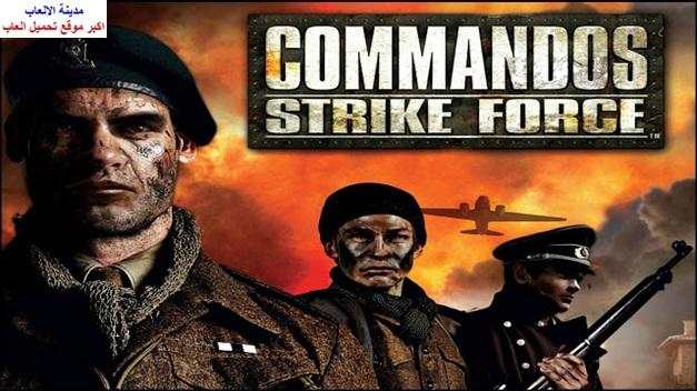 تحميل لعبة كوماندوز commandos برابط مباشر للكمبيوتر والاندرويد كاملة الاجزاء برابط مباشر ميديا فاير