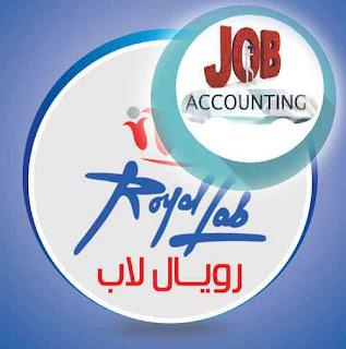 مطلوب محاسب للعمل في شركة رويال لاب بالقاهرة - وظائف خالية - وظائف محاسبين