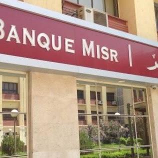 اعلان وظائف بنك مصر 2019 - مؤهلات عليا مطلوب تلر وخدمة عملاء ومسئولين خدمات مصرفية الان