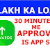 Get Instant loan one lakh in your pocket few simple steps If You are salaried person Hindi
