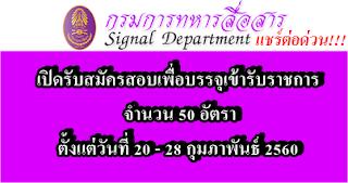 กรมการทหารสื่อสาร เปิดรับสมัครสอบเข้ารับราชการ จำนวน 50 อัตรา ตั้งแต่วันที่ 20 - 28 กุมภาพันธ์ 2560