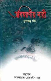 অবিস্মরণীয় নারী - খুশবন্ত সিং Abismaraniya Nari by Khushwant Singh