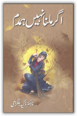 Free Download PDF Novel Agar Milna Nahe Humdam by Dr Zakia Balgarami
