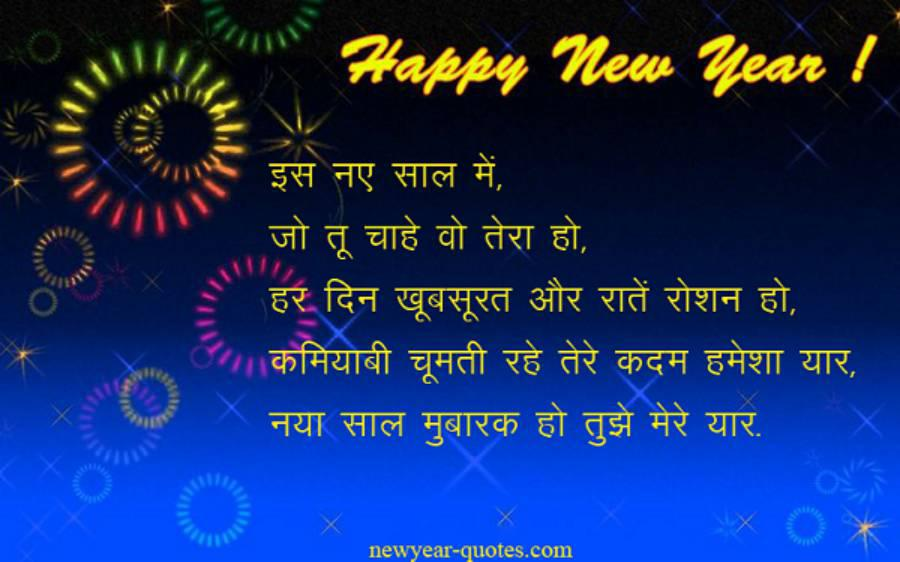 New Year Shayari 2019