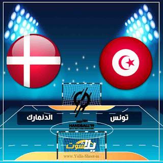 بث مباشر مشاهدة مباراة تونس والدنمارك لايف اليوم 12-1-2019 في كاس العالم لكرة اليد للرجال
