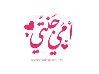 أمى جنتي Happy Mother's Day