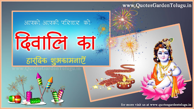 Happy Diwali 2016 Greetings messages in Hindi