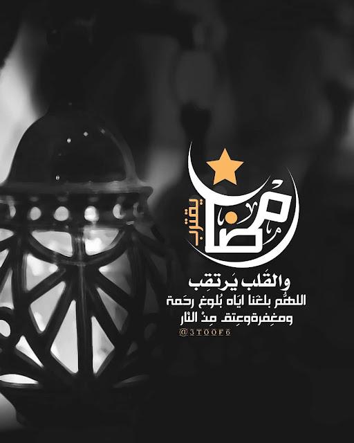 مدونة رمزيات رمضان يقترب والقلب يرتقب اللهم بلغنا إياه بلوغ رحمة ومغفرة وعتق من النار