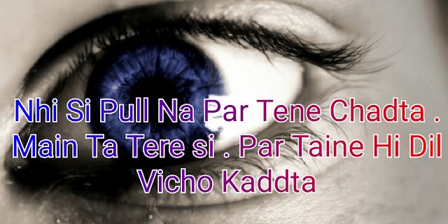 Punjabi Status Yaad