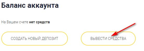 Вывод средств в Bets4you LTD