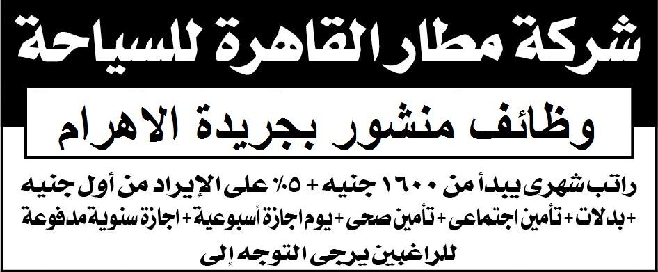 وظائف شركة مطار القاهرة للسياحة 2017 منشور بجريدة الاهرام اليوم براتب يبدأ من 1600 جنيه ومزايا اخرى - اضغط للتقديم