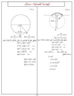 حلول تمارين الكتاب المدرسي للسنة الرابعة 4 متوسط 8
