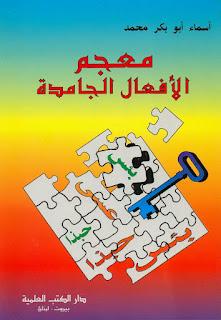 تحميل معجم الأفعال الجامدة - أسماء أبو بكر محمد pdf