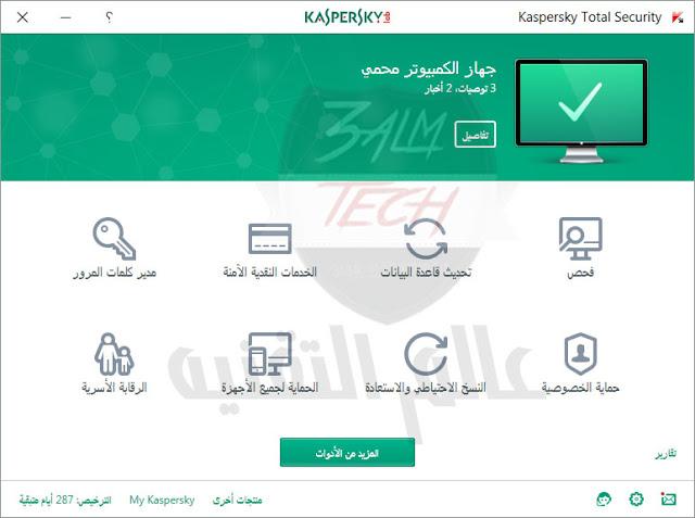 Kaspersky Total Security 2018  Build.18