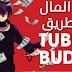شرح أداة Tube Buddy المميزة