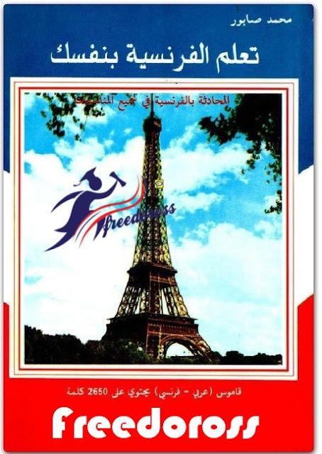 قاموس عربي - فرنسي يشمل أهم الكلمات الفرنسية المستعملة ومعناها باللغة العربية