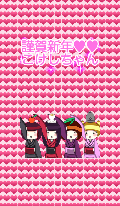 From Happy New Year's Kokeshi with Love2