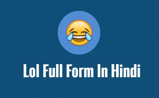 LOL Ki Full Form Kya Hai—Lol Full Form In Hindi