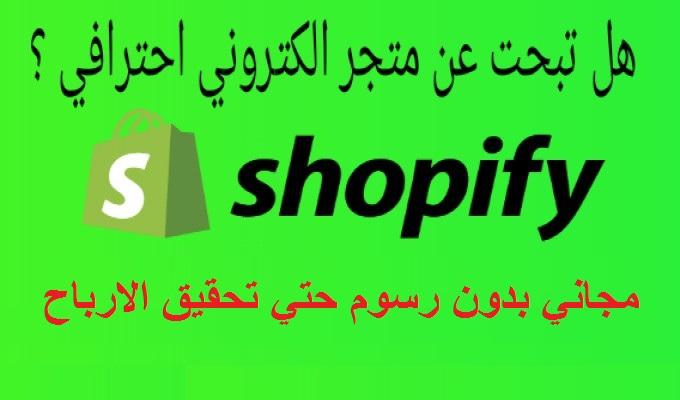 متجر مجاني شوبيفاي Shopify