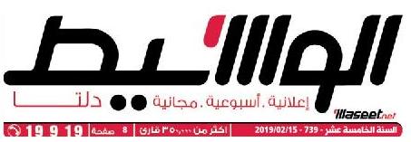 جريدة وسيط الدلتا عدد الجمعة 15 ديسمبر 2019 م