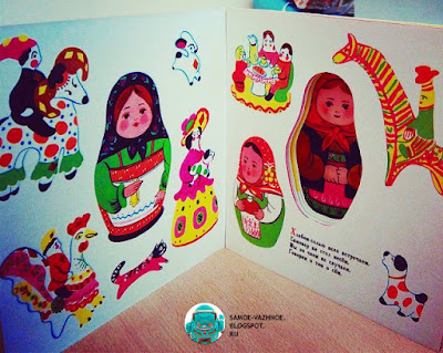 Советские книги для детей список музей каталог сайт сканы читать онлайн бесплатно. Берестов Матрёшкины потешки художники А. Скориков и Г. Александрова, 1982, 1985, 1986 и 1987 годы.