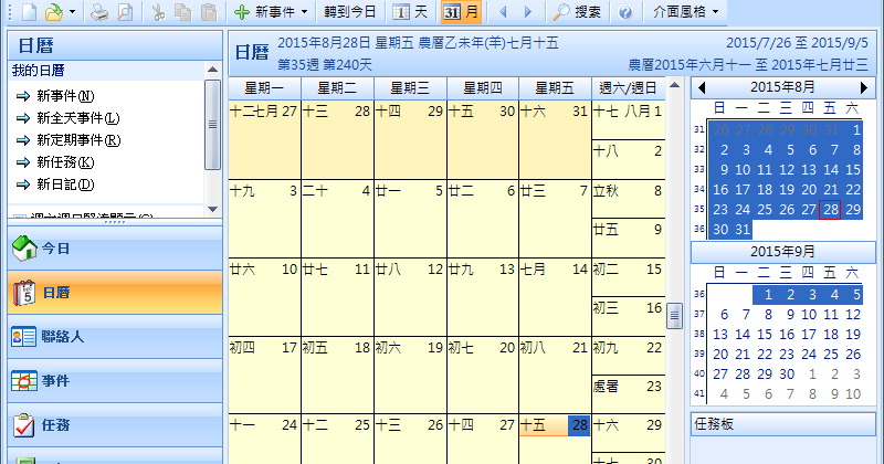 coreldraw 12 繁體 中文 免 安裝 版