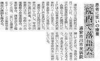 三遊亭楽春の落語講演会が新聞に紹介されました。