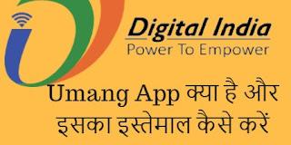 UMANG APP : सभी सरकारी सवाओं की जानकारी के लिए महत्वपूर्ण अप्प