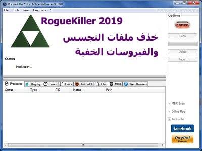 برنامج حذف ملفات التجسس للكمبيوتر