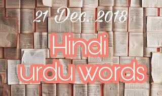 Urdu hindi words urdu