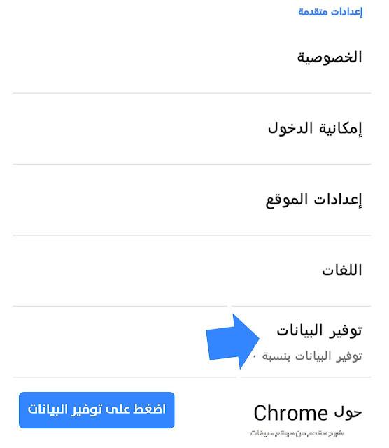توفير بيانات جوجل كروم