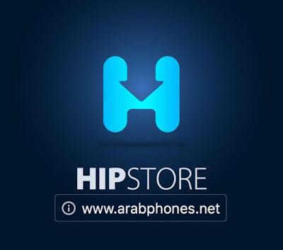 تحميل متجر hipstore الصيني للاندرويد مجانا