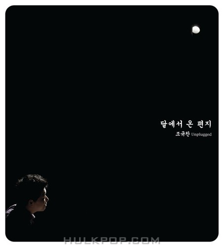 Cho Kyu Chan – Unplugged: Letter From the Moon