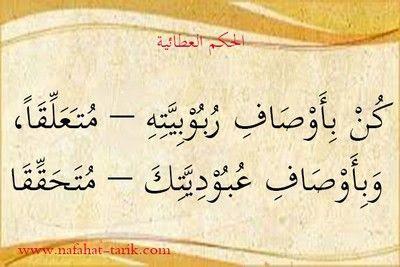 الحكمة ( 125 ) : كن بأوصاف ربوبيته متعلقاً وبأوصاف عبوديتك متحققاً .
