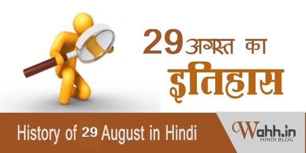 29-august-Aaj-Ka-itihaas-History