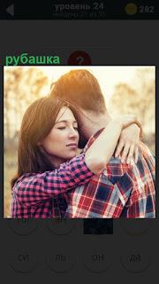 Девушка обнимает парня, который в клетчатой рубашке, светит ярко солнце
