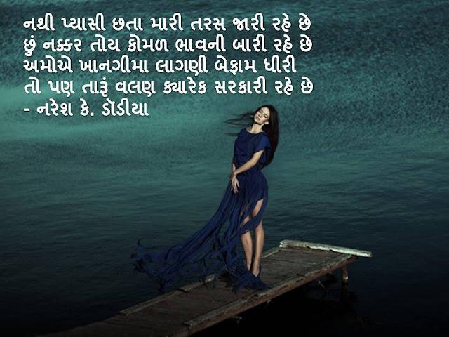 नथी प्यासी छता मारी तरस जारी रहे छे Gujarati Muktak By Naresh K. Dodia