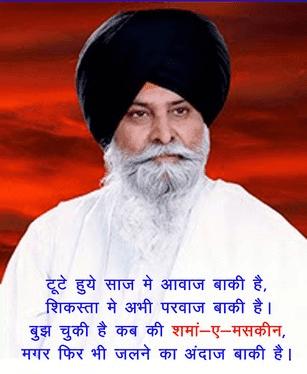 Giani Sant Singh Ji Maskin Quotes In Hindi Wallpaper Photo & Image