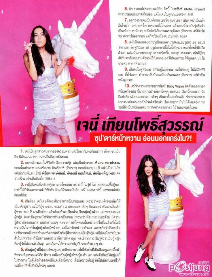 """OOPS Magazine"""